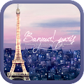 Free Download Paris go launcher theme APK for Samsung