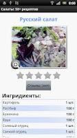 Screenshot of Салаты: 50+ рецептов