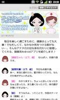 Screenshot of オリコンアプリランキング for Girls