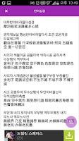 Screenshot of 불경소리:불교 경전 모음(한글, 한문, 풀이)