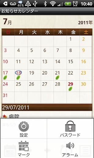 玩生產應用App|AlarmCalendar(TODO,Reminder)免費|APP試玩