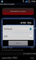 Screenshot of Pilotx ROM Installer
