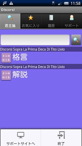 【免費商業App】君主論-APP點子
