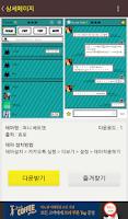 Screenshot of KakaoTalk Theme Shop