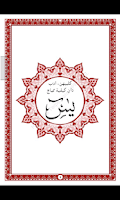 Screenshot of Surah Yasin