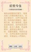 Screenshot of 前世今生