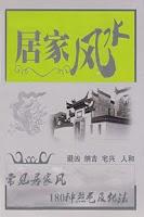Screenshot of 常見居家風水