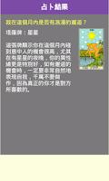 Screenshot of 塔羅牌占卜機