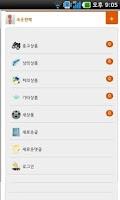 Screenshot of [속옷판매]새상품 중고속옷 하의 상의 판매