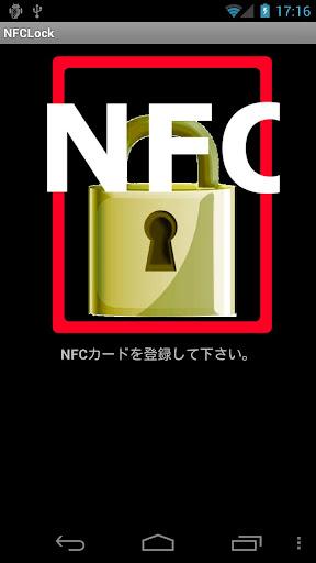 NFCLock