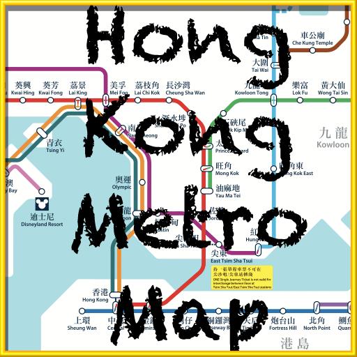 香港地鐵地圖 LOGO-APP點子