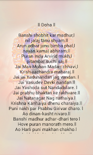 Sri Krishna - screenshot
