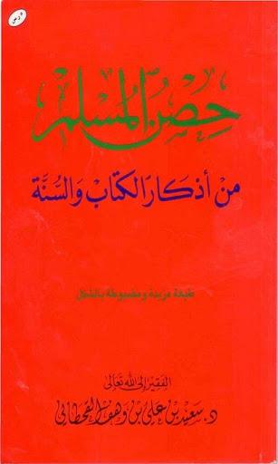 حصن المسلم كامل Hisn Almuslim