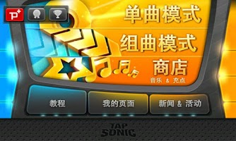 Screenshot of 音速出击 TAP SONIC by Neowiz