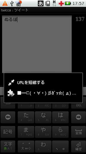旧版 ガッ☆ for twicca