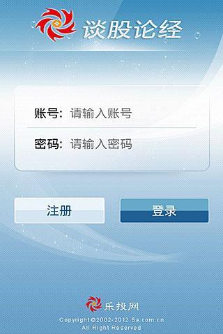 【免費財經App】谈股论经-APP點子
