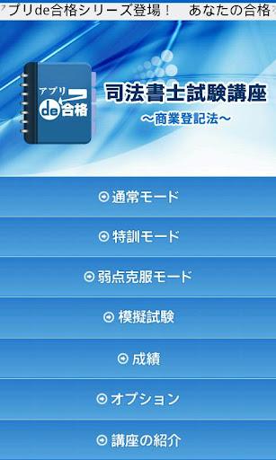 司法書士試験講座~商業登記法過去問~ アプリde合格