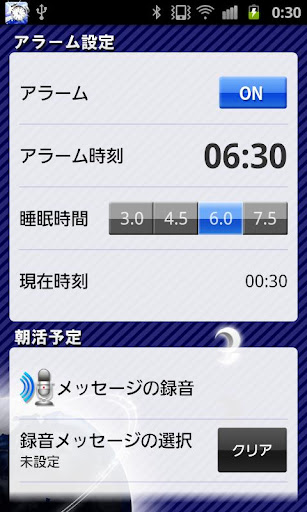 【免費工具App】Asakatsu Alarm License Key-APP點子