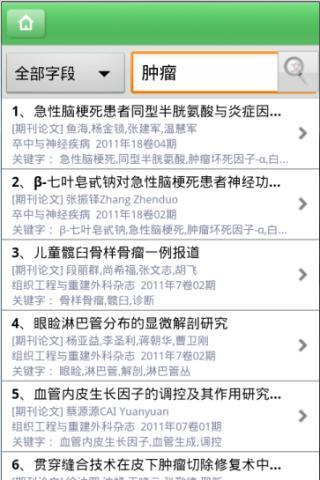 【免費醫療App】万方医学网Android版-APP點子