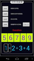 Screenshot of 10! - Arithmetic Puzzle Game -