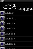 Screenshot of こころ(夏目漱石)