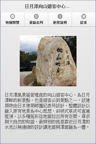 日月潭向山遊客中心導覽系統