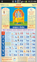 Screenshot of Marathi Calendar 2015