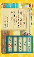 Screenshot of 재미나라-포밍뿌 사회 창의놀이