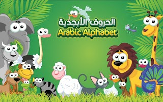 Screenshot of الحروف الابجدية