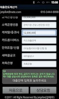 Screenshot of 셀프대출계산기