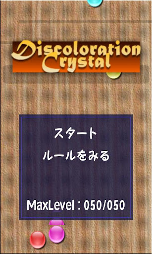 Discoloration Crystal Free