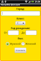 Screenshot of Виджет поиска партнера