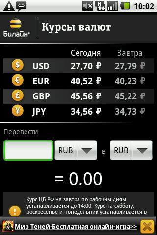 Билайн Курсы валют