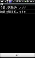 Screenshot of スピーチ2テキスト