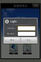 Screenshot of 동명대학교 교직원정보
