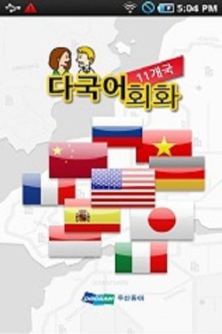 免費下載教育APP|다국어회화 - 11개국 app開箱文|APP開箱王