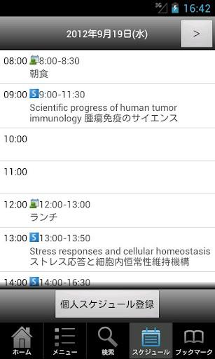 免費醫療App|第71回日本癌学会学術総会 Myスケジュール|阿達玩APP