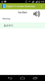 English To Korean Dictionary - screenshot