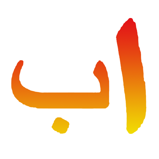 Arabic Alphabet Pro LOGO-APP點子