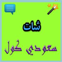 Screenshot of شات سعودي كول