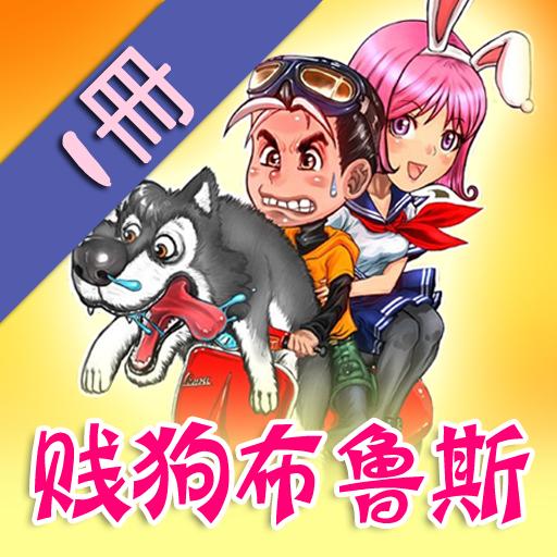 美蓝漫城(贱狗布鲁斯 第1册) 漫畫 App LOGO-硬是要APP