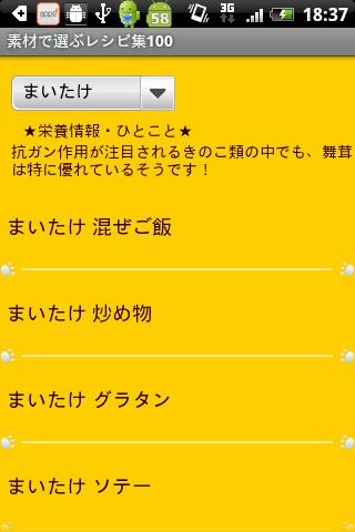 【無料で人気のレシピ100選】材料deレシピ100