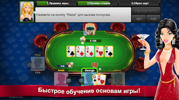 Screenshot of Poker Jet: Техасский Покер