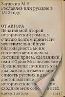 Screenshot of Русские в 1812 году Загоскин
