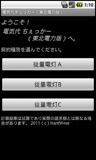 電気代ちぇっかー(東北電力版)