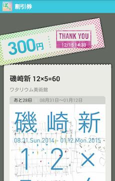 ミューぽん 2015年版 美術館割引クーポン1.0のおすすめ画像3
