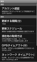 Screenshot of Latitude Sync