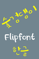 Screenshot of LogSoopgum Korean FlipFont