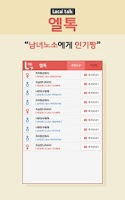 Screenshot of 엘톡 (실시간 채팅)