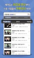 Screenshot of 고졸채용 사람인 - 고졸취업,고졸공채,고졸알바 사람인